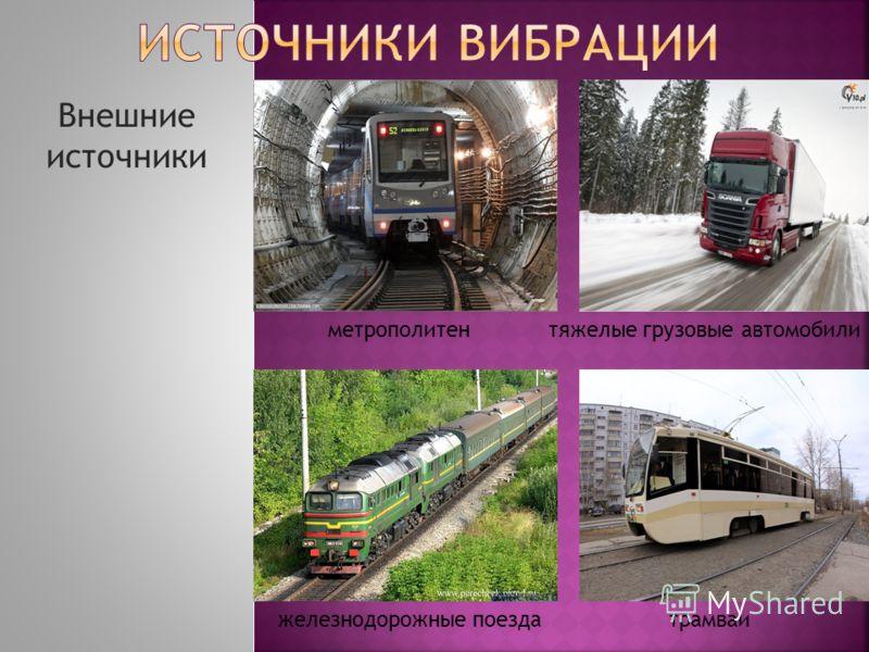 Внешние источники метрополитентяжелые грузовые автомобилижелезнодорожные поездатрамваи
