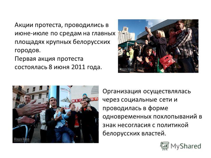 Акции протеста, проводились в июне-июле по средам на главных площадях крупных белорусских городов. Первая акция протеста состоялась 8 июня 2011 года. Организация осуществлялась через социальные сети и проводилась в форме одновременных похлопываний в