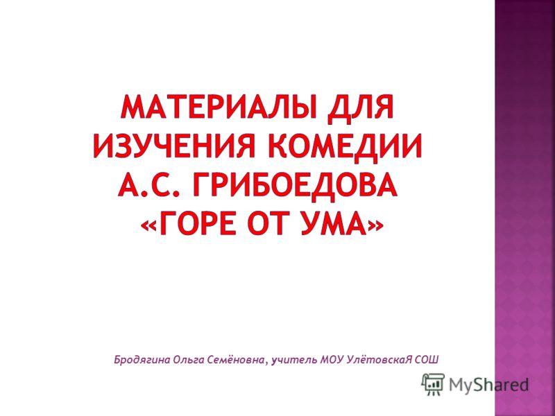 Бродягина Ольга Семёновна, учитель МОУ УлётовскаЯ СОШ