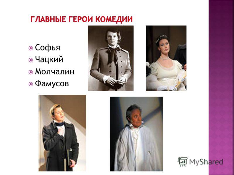 Софья Чацкий Молчалин Фамусов