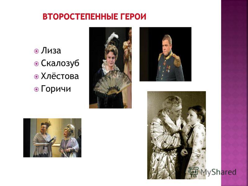 Лиза Скалозуб Хлёстова Горичи