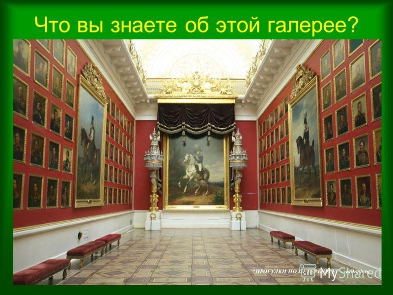 Что вы знаете об этой галерее?
