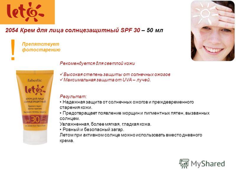 2054 Крем для лица солнцезащитный SPF 30 – 50 мл Рекомендуется для светлой кожи Высокая степень защиты от солнечных ожогов Максимальная защита от UVA – лучей. Результат: Надежная защита от солнечных ожогов и преждевременного старения кожи. Предотвращ