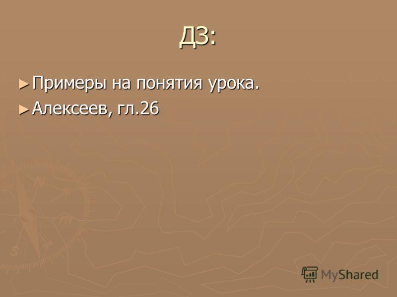 ДЗ: Примеры на понятия урока. Примеры на понятия урока. Алексеев, гл.26 Алексеев, гл.26