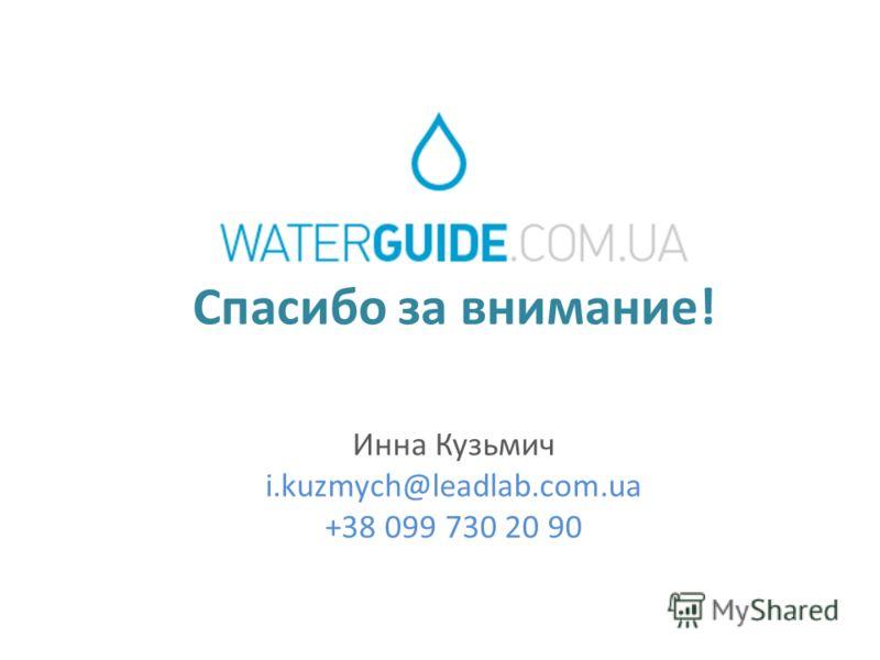 Спасибо за внимание! Инна Кузьмич i.kuzmych@leadlab.com.ua +38 099 730 20 90