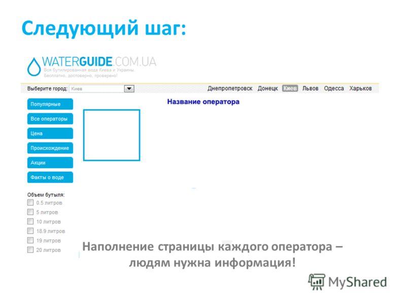 Следующий шаг: Наполнение страницы каждого оператора – людям нужна информация!