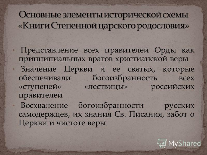 Представление всех правителей Орды как принципиальных врагов христианской веры Значение Церкви и ее святых, которые обеспечивали богоизбранность всех «ступеней» «лествицы» российских правителей Восхваление богоизбранности русских самодержцев, их знан