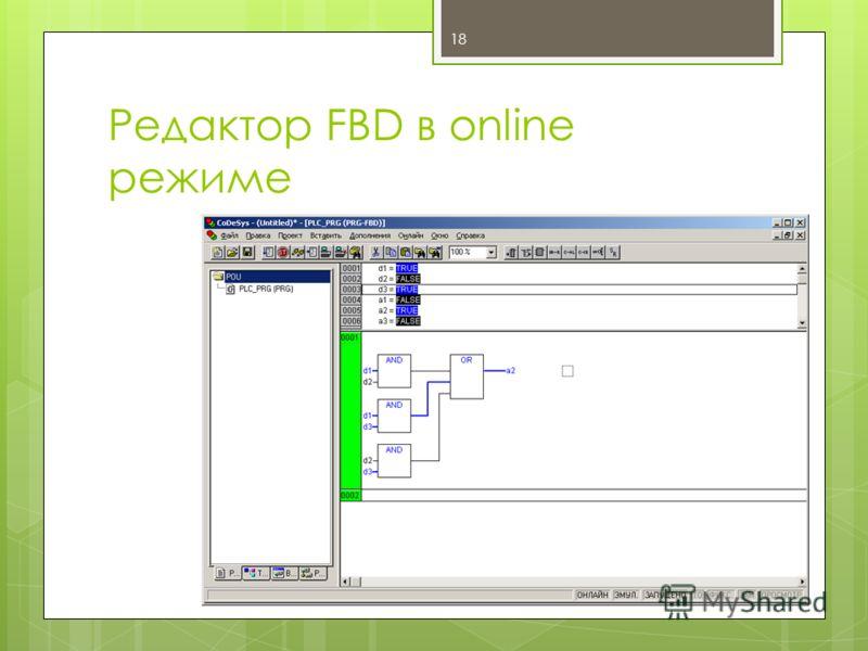Редактор FBD в online режиме 18