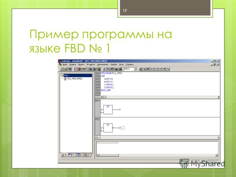 Пример программы на языке FBD 1 19