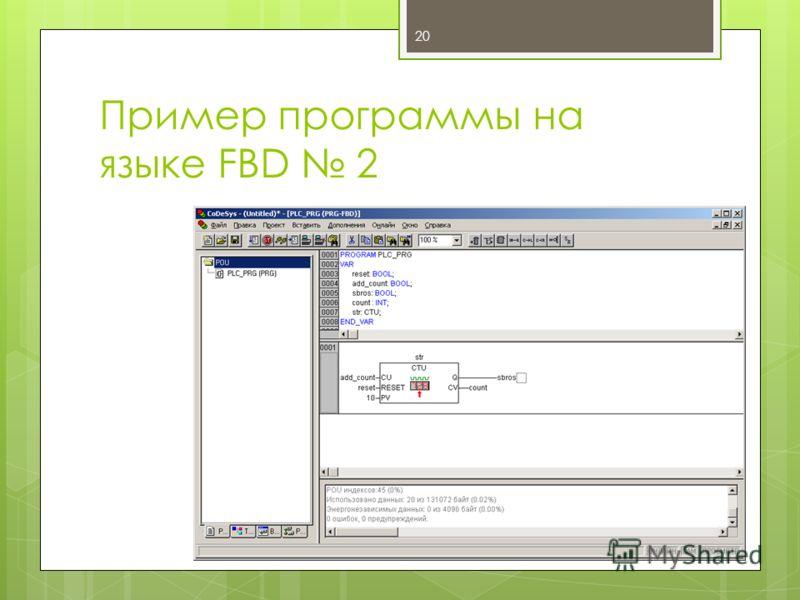 Пример программы на языке FBD 2 20