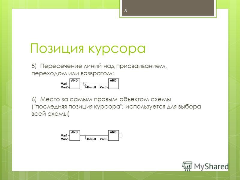 Позиция курсора 5) Пересечение линий над присваиванием, переходом или возвратом: 6) Место за самым правым объектом схемы (последняя позиция курсора; используется для выбора всей схемы) 8