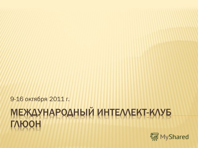 9-16 октября 2011 г.