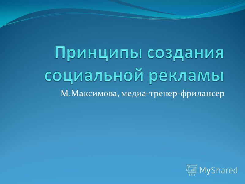 М.Максимова, медиа-тренер-фрилансер