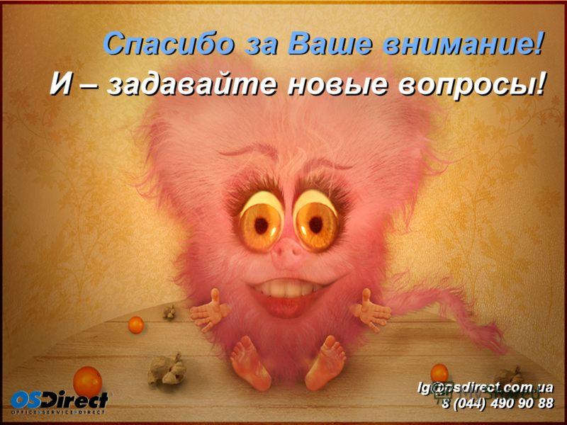 - 23 - Специально для заседания Украинского маркетинг-Клуба Спасибо за Ваше внимание! И – задавайте новые вопросы! lg@osdirect.com.ua 8 (044) 490 90 88 lg@osdirect.com.ua 8 (044) 490 90 88