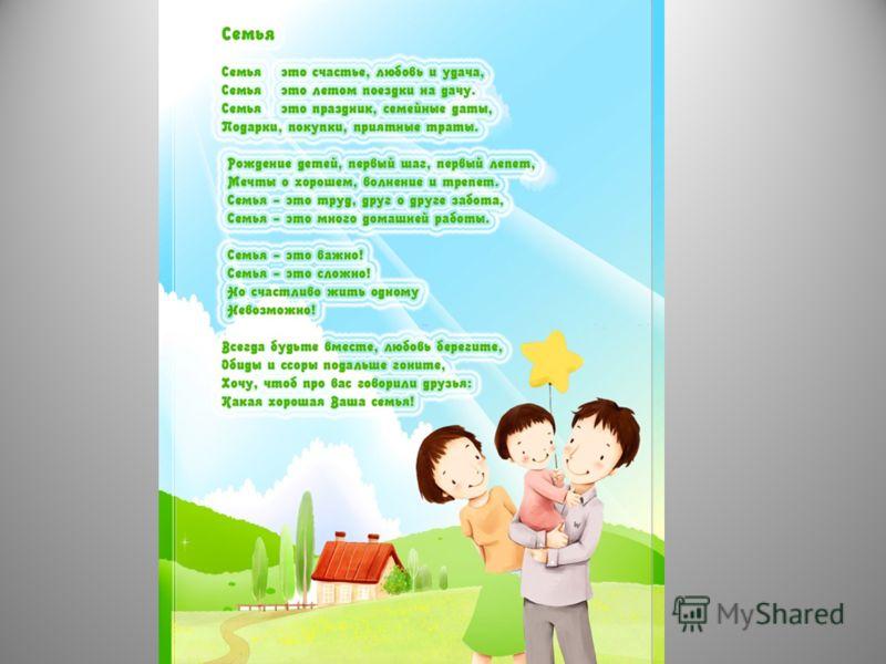 Презентация на тему Семья и семейные ценности СЕМЬЯ Семья  3