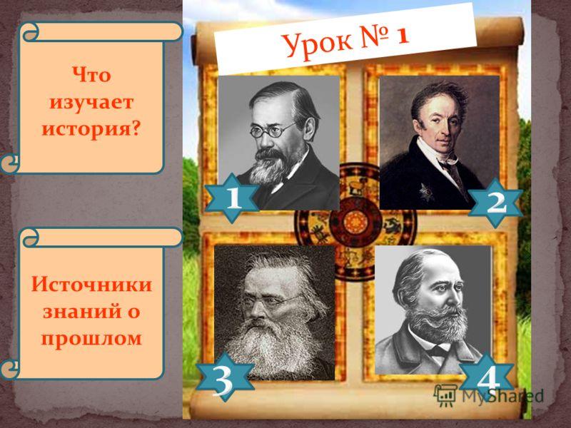 Урок 1 Что изучает история? Источники знаний о прошлом