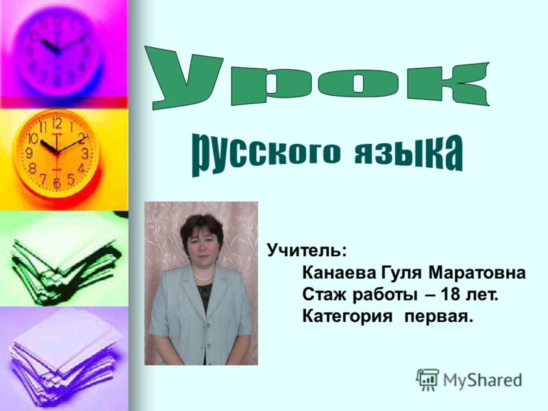 Учитель: Канаева Гуля Маратовна Стаж работы – 18 лет. Категория первая.