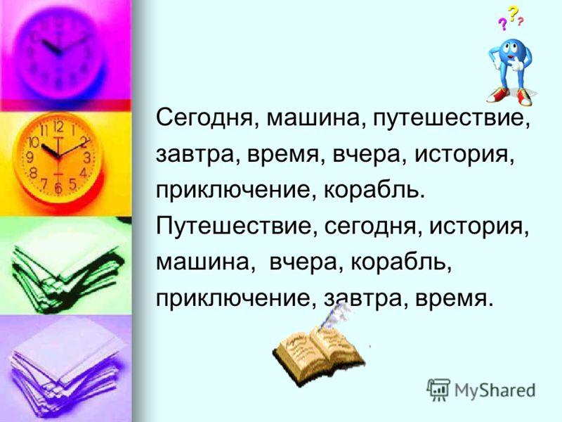 Сегодня, машина, путешествие, завтра, время, вчера, история, приключение, корабль. Путешествие, сегодня, история, машина, вчера, корабль, приключение, завтра, время.