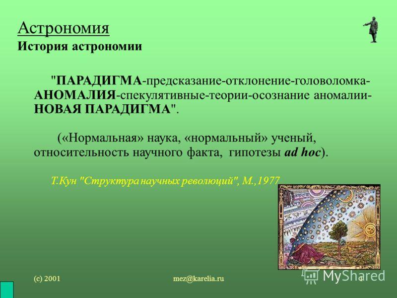 (с) 2001mez@karelia.ru1 Астрономия История астрономии