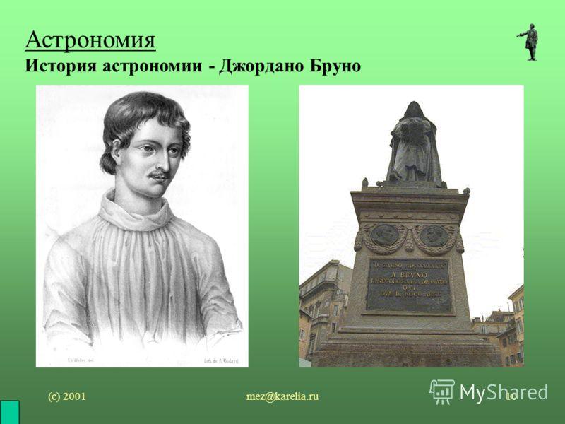(с) 2001mez@karelia.ru10 Астрономия История астрономии - Джордано Бруно