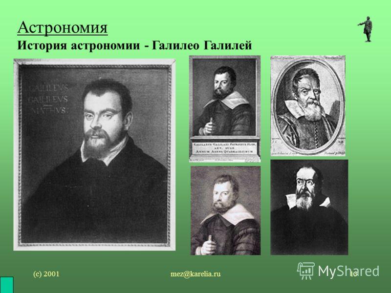 (с) 2001mez@karelia.ru13 Астрономия История астрономии - Галилео Галилей