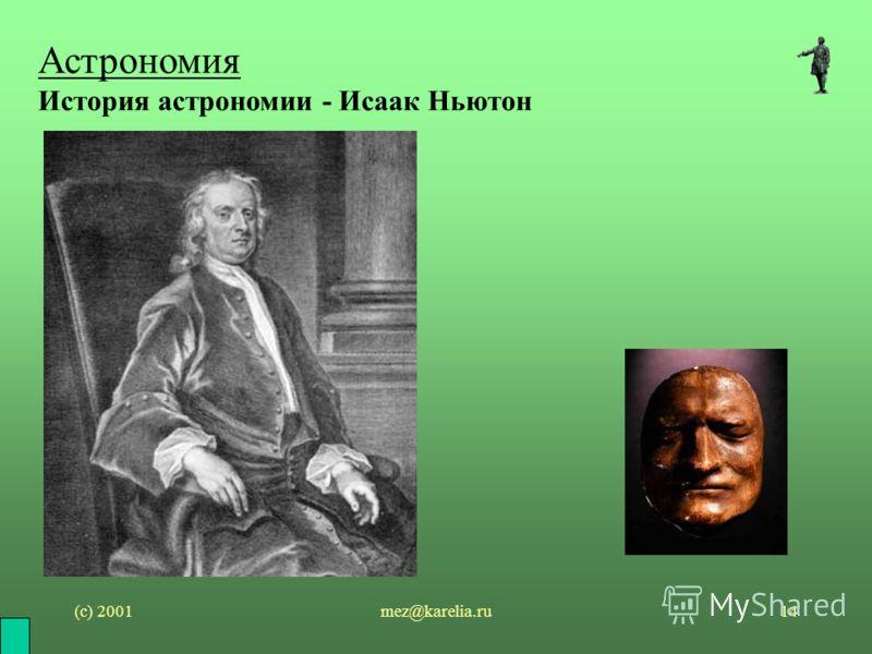(с) 2001mez@karelia.ru14 Астрономия История астрономии - Исаак Ньютон