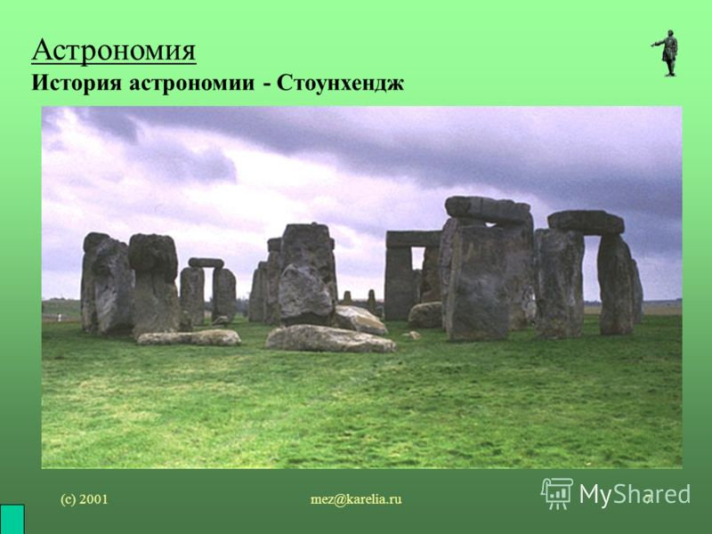 (с) 2001mez@karelia.ru7 Астрономия История астрономии - Стоунхендж