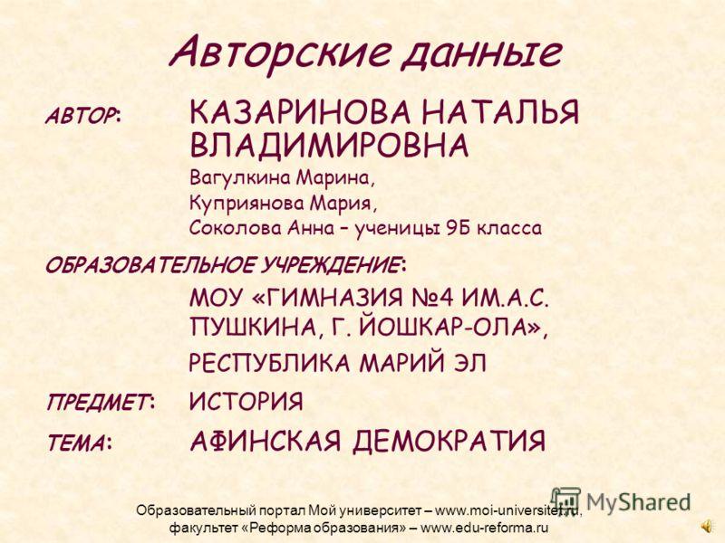 Авторские данные АВТОР : КАЗАРИНОВА НАТАЛЬЯ ВЛАДИМИРОВНА Вагулкина Марина, Куприянова Мария, Соколова Анна – ученицы 9Б класса ОБРАЗОВАТЕЛЬНОЕ УЧРЕЖДЕНИЕ : МОУ «ГИМНАЗИЯ 4 ИМ.А.С. ПУШКИНА, Г. ЙОШКАР-ОЛА», РЕСПУБЛИКА МАРИЙ ЭЛ ПРЕДМЕТ : ИСТОРИЯ ТЕМА :