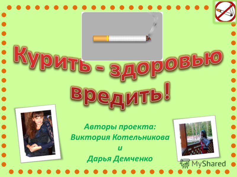 Авторы проекта: Виктория Котельникова и Дарья Демченко