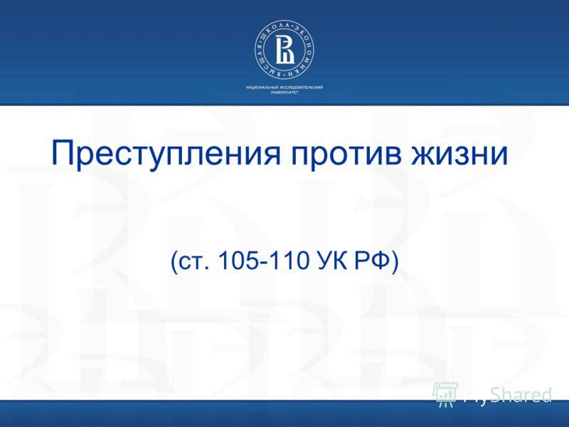 Преступления против жизни (ст. 105-110 УК РФ)