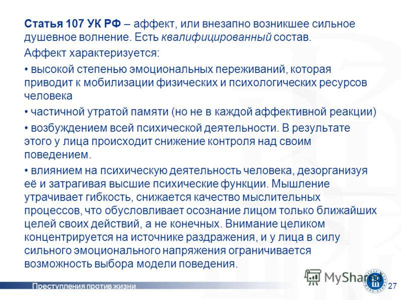 Преступления против жизни27 Статья 107 УК РФ – аффект, или внезапно возникшее сильное душевное волнение. Есть квалифицированный состав. Аффект характеризуется: высокой степенью эмоциональных переживаний, которая приводит к мобилизации физических и пс