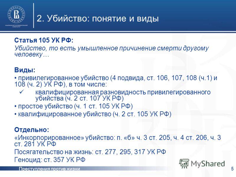 часть 3 статья 105 ук рф встречает