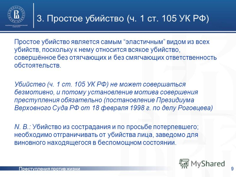 108 ст ук рф: