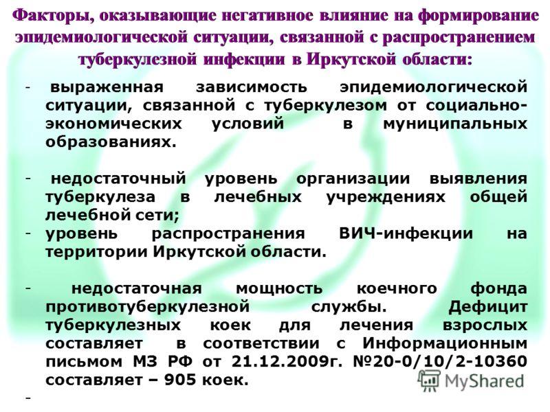 Факторы, оказывающие негативное влияние на формирование эпидемиологической ситуации, связанной с распространением туберкулезной инфекции в Иркутской области: - выраженная зависимость эпидемиологической ситуации, связанной с туберкулезом от социально-