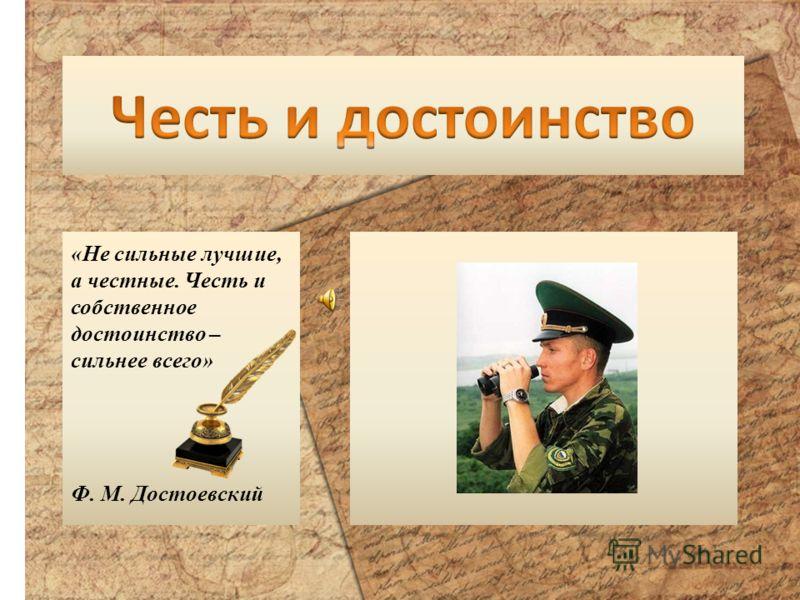 «Не сильные лучшие, а честные. Честь и собственное достоинство – сильнее всего» Ф. М. Достоевский