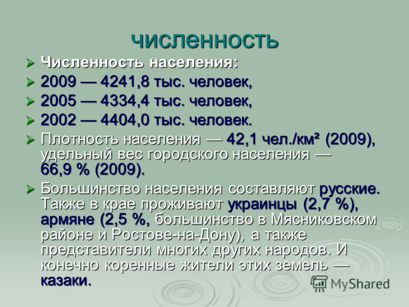 численность Численность населения: Численность населения: 2009 4241,8 тыс. человек, 2009 4241,8 тыс. человек, 2005 4334,4 тыс. человек, 2005 4334,4 тыс. человек, 2002 4404,0 тыс. человек. 2002 4404,0 тыс. человек. Плотность населения 42,1 чел./км² (2