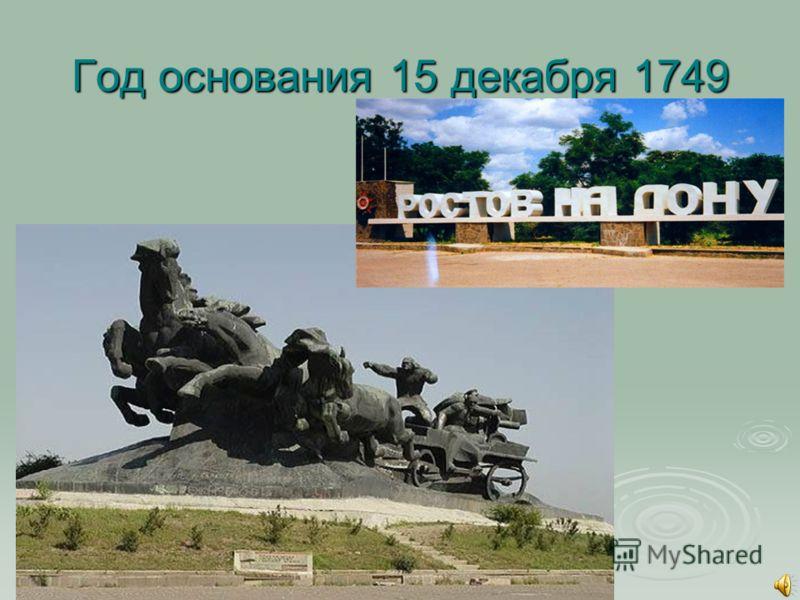 Год основания 15 декабря 1749