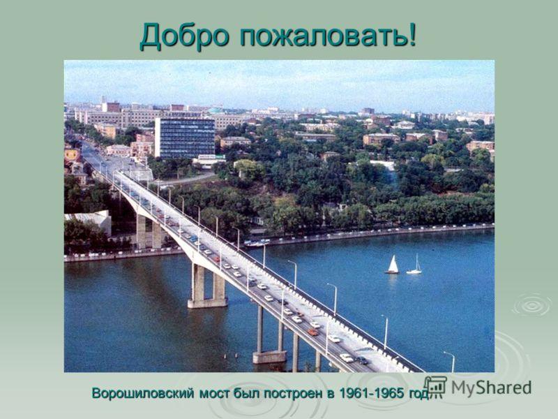 Добро пожаловать! Ворошиловский мост был построен в 1961-1965 год