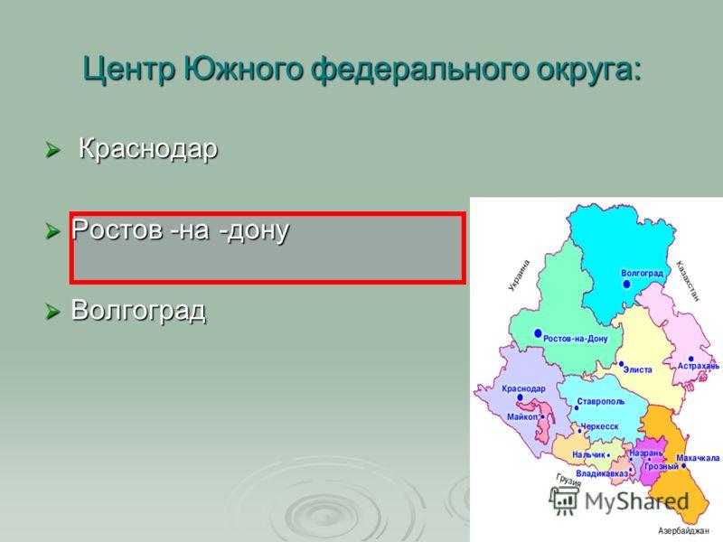 Центр Южного федерального округа: Краснодар Краснодар Ростов -на -дону Ростов -на -дону Волгоград Волгоград