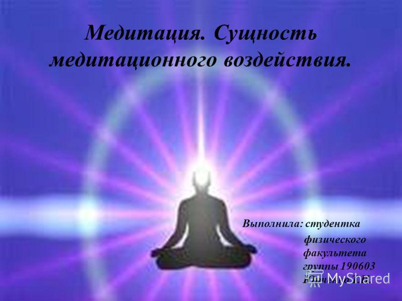 Медитация. Сущность медитационного воздействия. Выполнила: студентка физического факультета группы 190603 Юрченко Т.И.