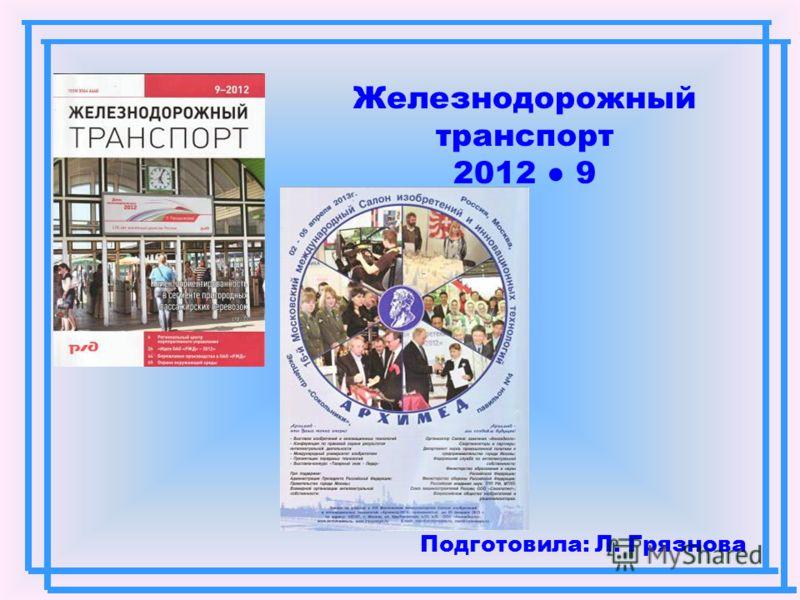 Железнодорожный транспорт 2012 9 Подготовила: Л. Грязнова