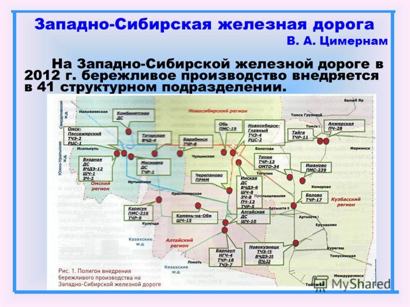 Западно-Сибирская железная дорога В. А. Цимернам На Западно-Сибирской железной дороге в 2012 г. бережливое производство внедряется в 41 структурном подразделении.