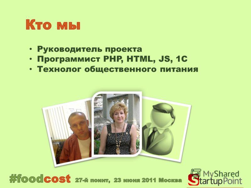 Руководитель проекта Программист PHP, HTML, JS, 1С Технолог общественного питания