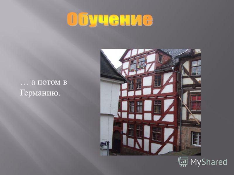 … а потом в Германию.