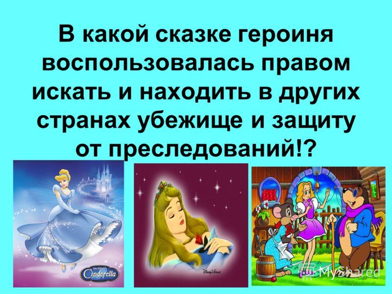 В какой сказке героиня воспользовалась правом искать и находить в других странах убежище и защиту от преследований!?