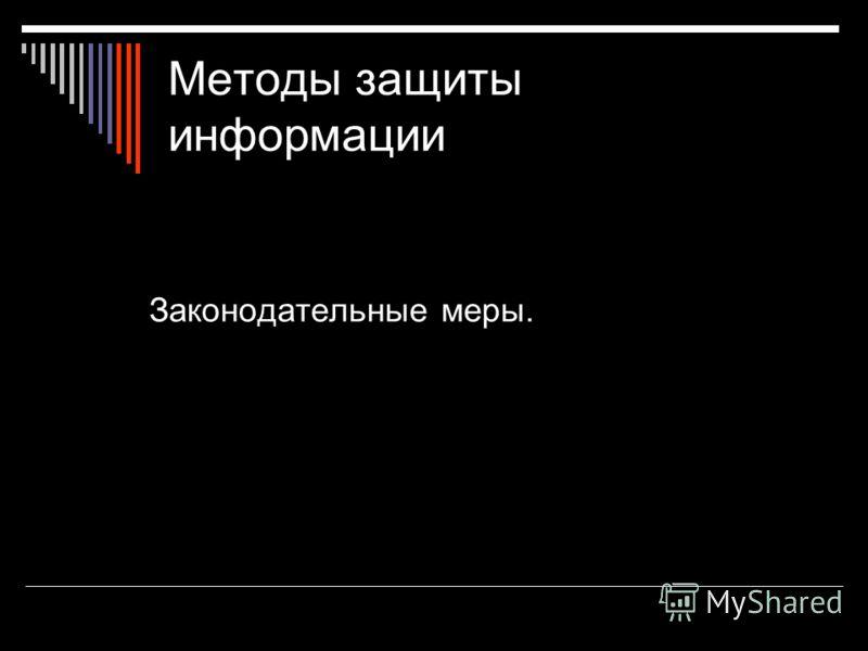 Методы защиты информации Законодательные меры.