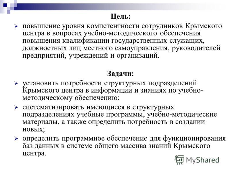 Цель: повышение уровня компетентности сотрудников Крымского центра в вопросах учебно-методического обеспечения повышения квалификации государственных служащих, должностных лиц местного самоуправления, руководителей предприятий, учреждений и организац