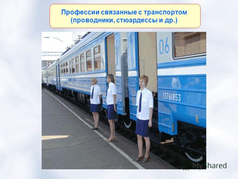 Профессии связанные с транспортом (проводники, стюардессы и др.)