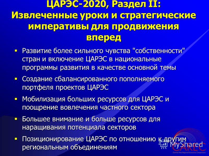 ЦАРЭС-2020, Раздел II: Извлеченные уроки и стратегические императивы для продвижения вперед Развитие более сильного чувства