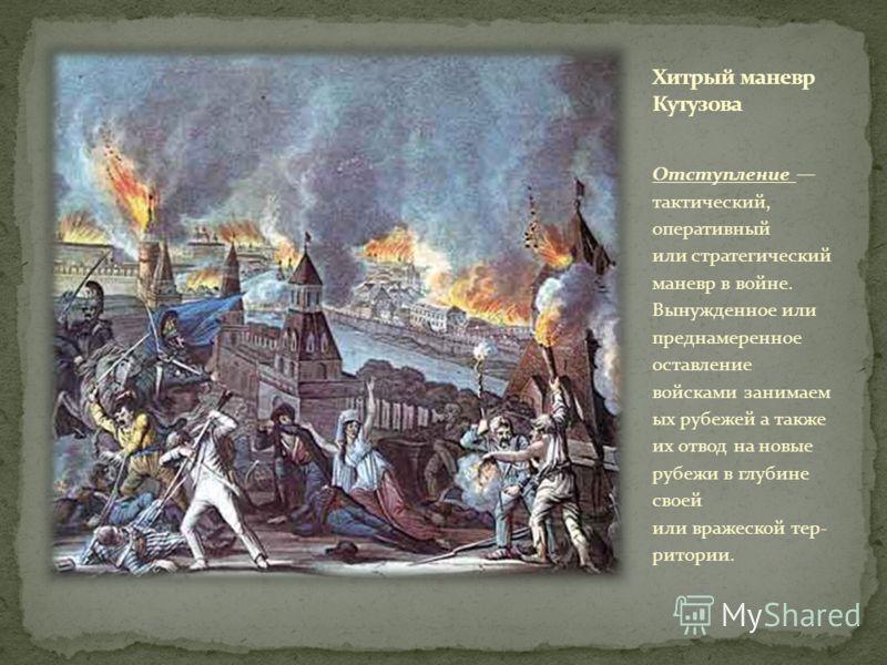 Отступление тактический, оперативный или стратегический маневр в войне. Вынужденное или преднамеренное оставление войсками занимаем ых рубежей а также их отвод на новые рубежи в глубине своей или вражеской тер- ритории.